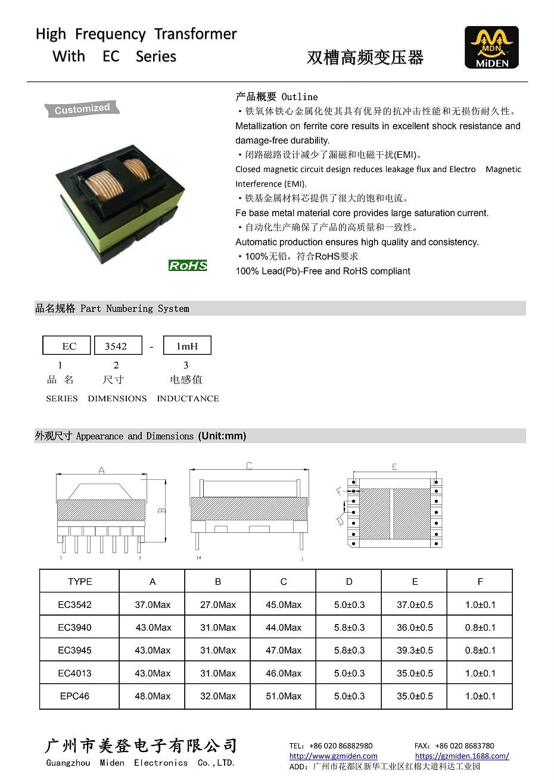 网站资料变压器 EC系列 _00