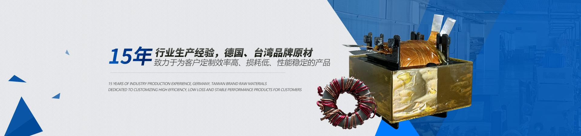 美登电子:15年行业生产经验,德国、台湾品牌原材
