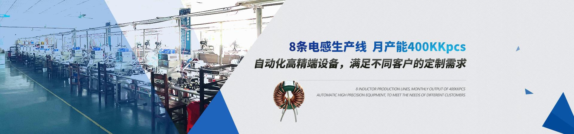 美登电子:8条电感生产线月产能400KKpcs