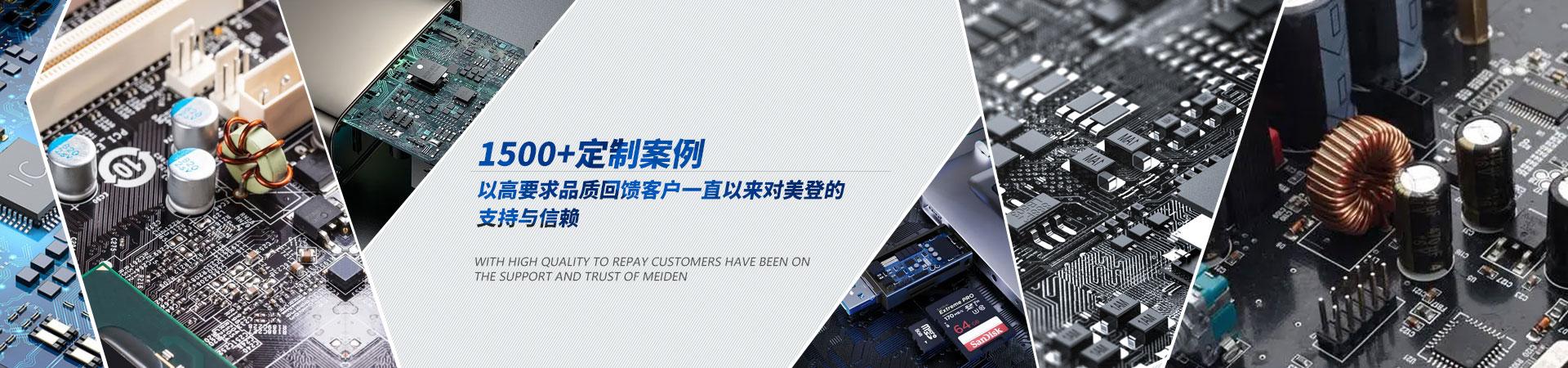 美登电子:以高要求品质回馈客户一直以来对美登的支持与信赖