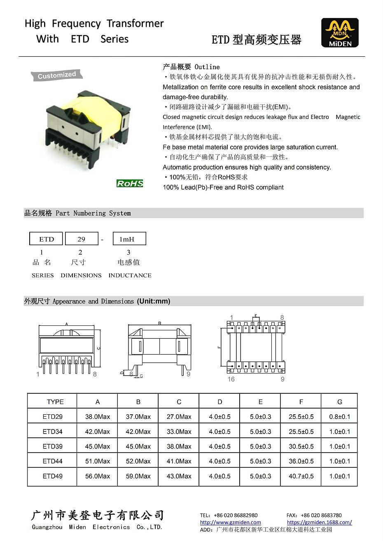 网站资料变压器 ETD系列 _00