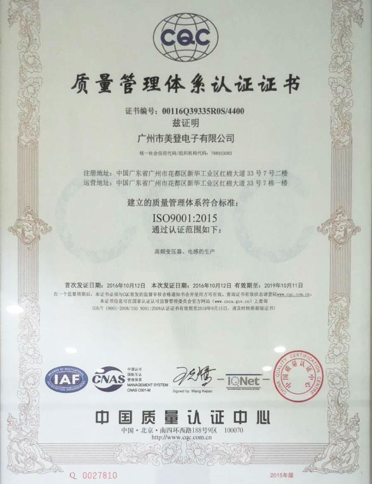 美登电子质量管理体系认证证书