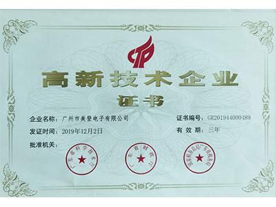 美登电子高新技术企业证书