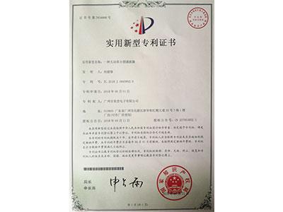 美登电子一种大功率小型滤波器专利证书