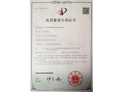 美登电子一种直流漏电保护的小型变压器专利证书