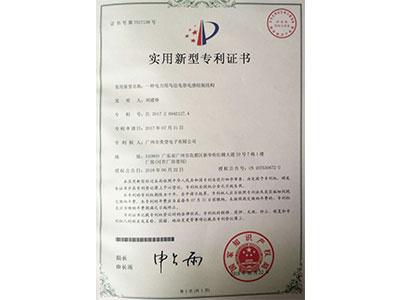 美登电子一种电力用马达电容电感组装结构专利证书